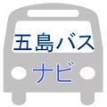 五島バスなび
